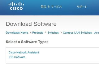 Cisco IOS Download