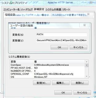OpenSSL エラー