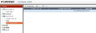 Fortigate パケットキャプチャ手順 GUI編