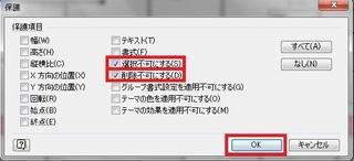 visio2010 図形の解除