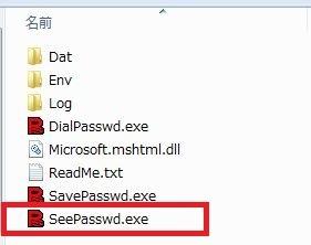 パスワード解析