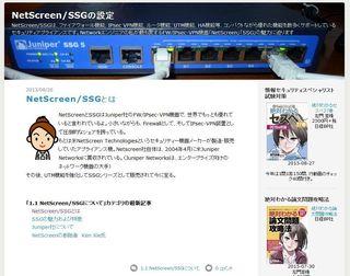 NetScreen/SSGの設定