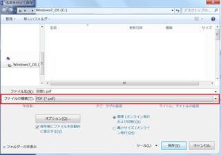 VISIO PDF 変換