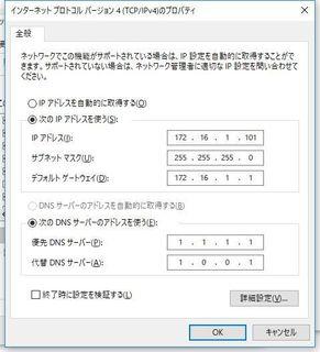 無料DNSサーバー