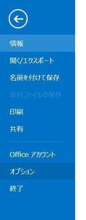 Outlook2013 Ctrlリンク先
