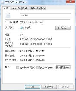 コマンドプロンプトファイル作成