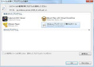 Windows 7 iso 書き込み 表示されない