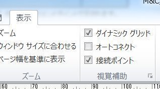 VISIO オートコネクト